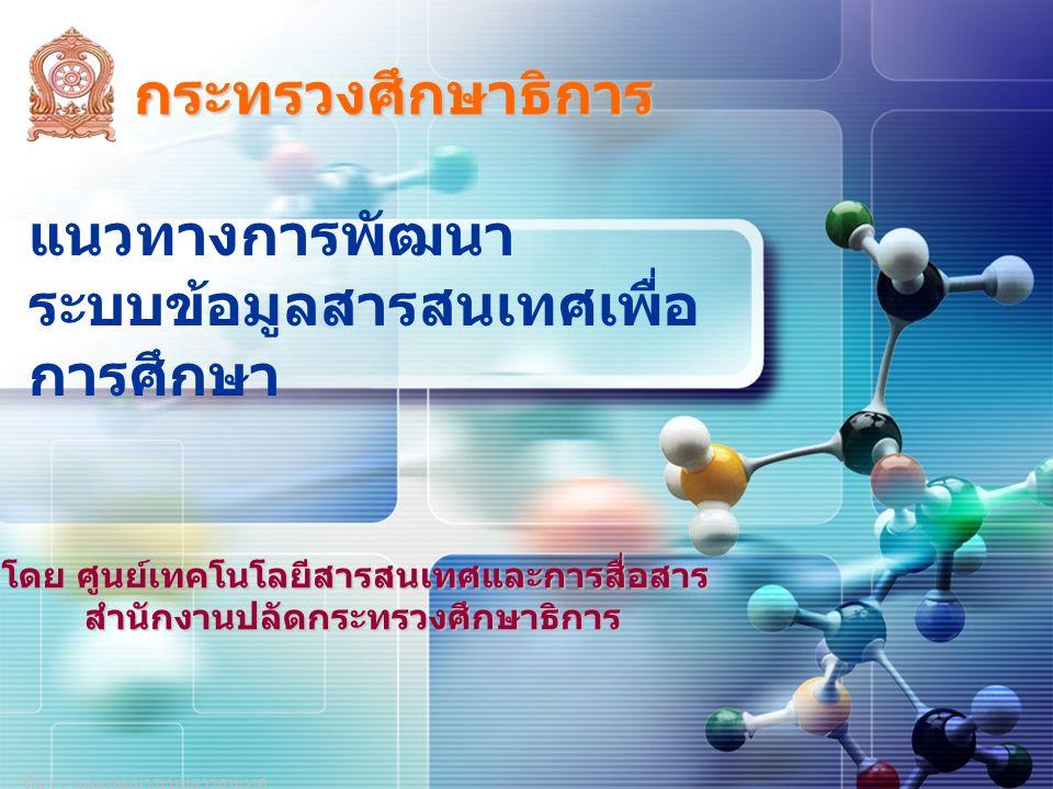 ระบบข้อมูลสารสนเทศเพื่อการศึกษา