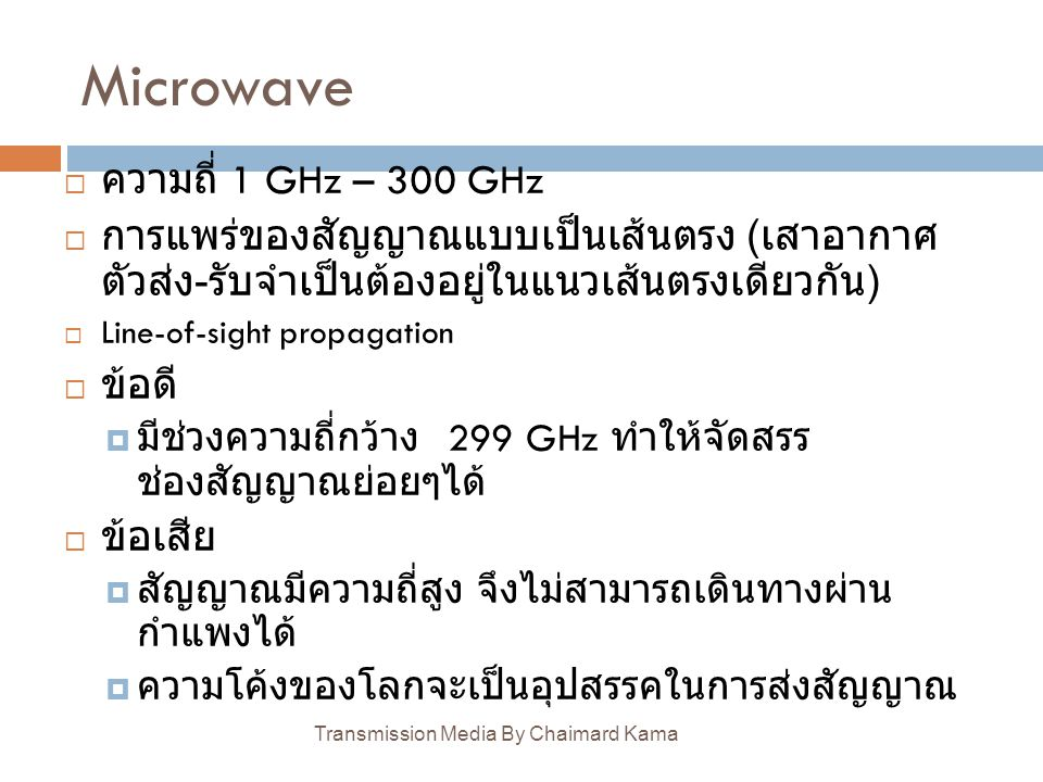 Microwave ความถี่ 1 GHz – 300 GHz