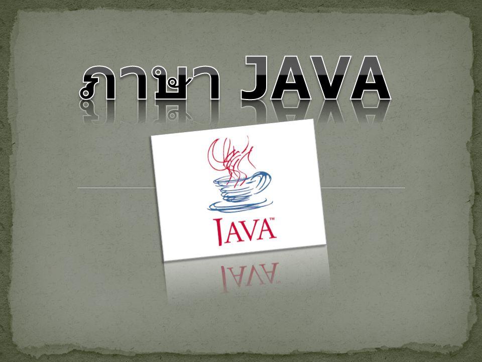 ภาษา JAVA