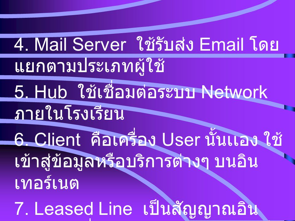 4. Mail Server ใช้รับส่ง Email โดยแยกตามประเภทผู้ใช้