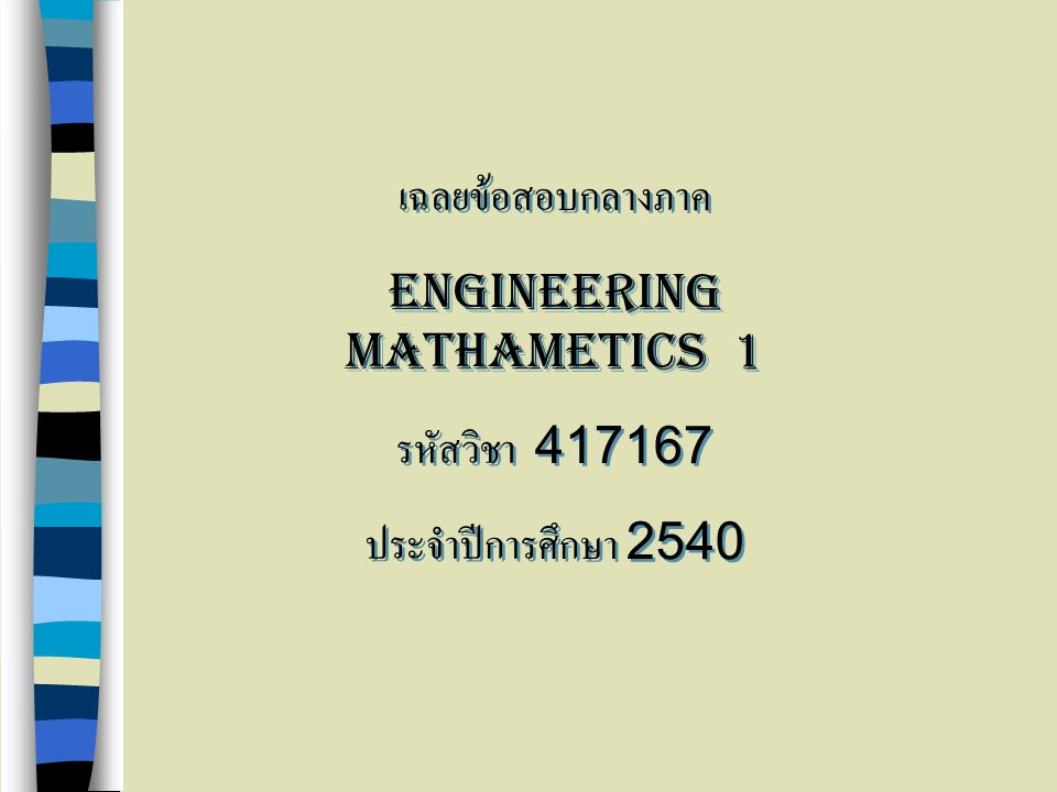 ENGINEERING MATHAMETICS 1