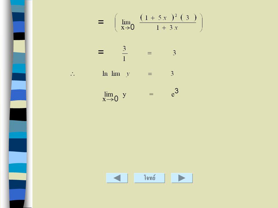 = x = lim y = e3 x โจทย์