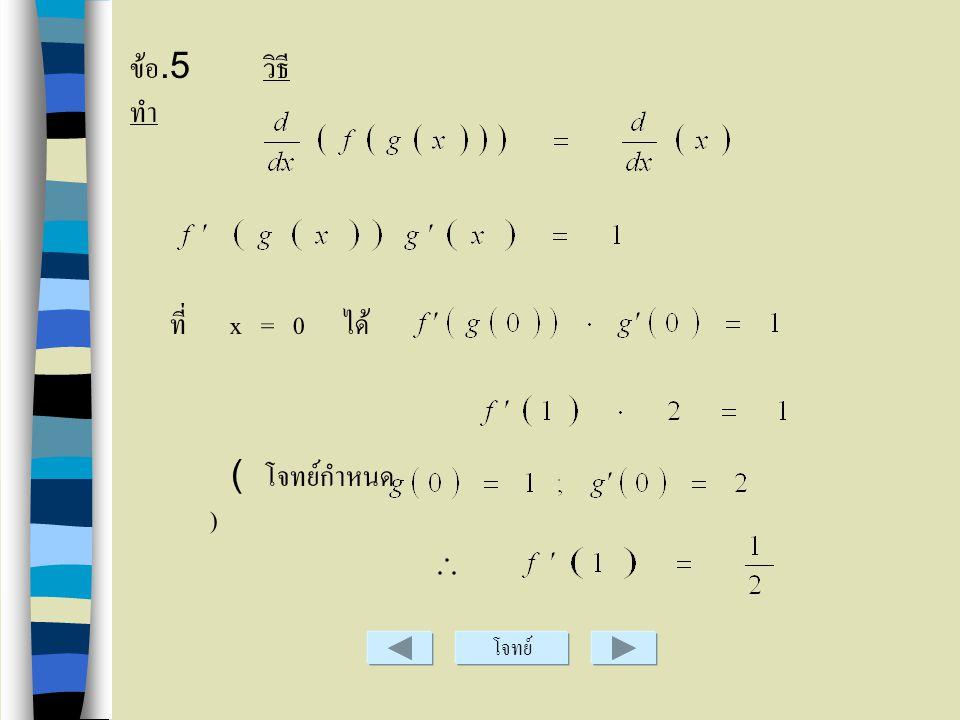 ข้อ.5 วิธีทำ ที่ x = 0 ได้ ( โจทย์กำหนด )