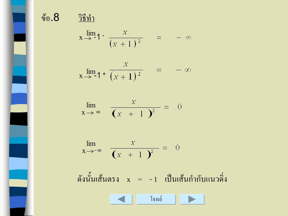 ดังนั้นเส้นตรง x = - 1 เป็นเส้นกำกับแนวดิ่ง