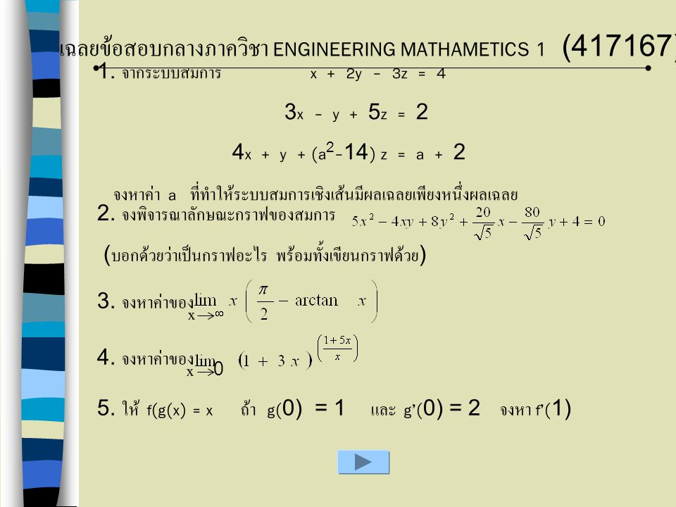 เฉลยข้อสอบกลางภาควิชา ENGINEERING MATHAMETICS 1 (417167)