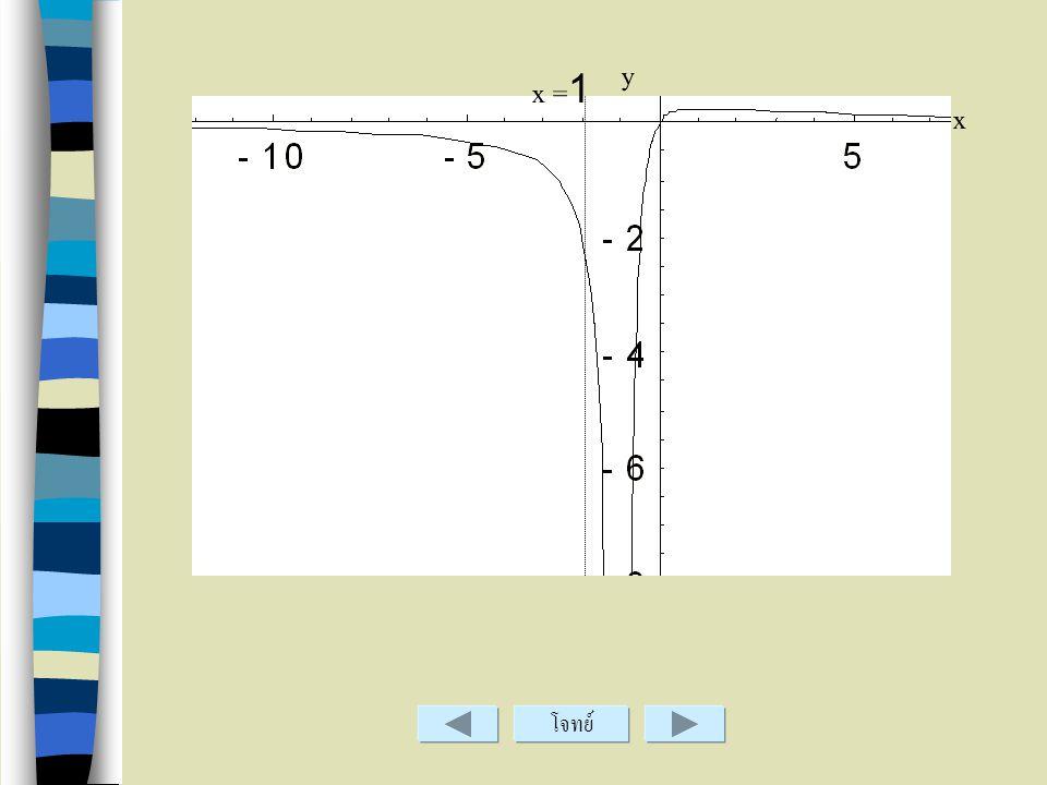 y x =1 x โจทย์