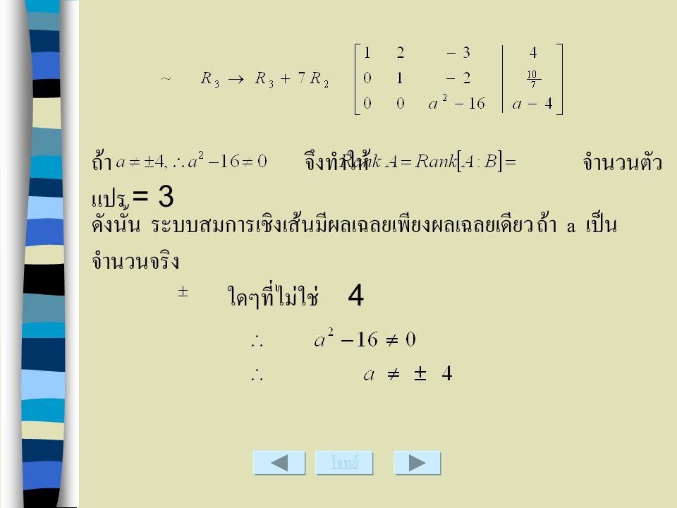 ถ้า จึงทำให้ จำนวนตัวแปร = 3