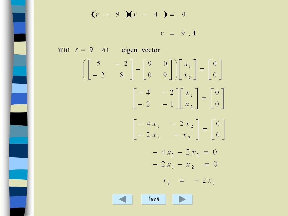 จาก r = 9 หา eigen vector โจทย์