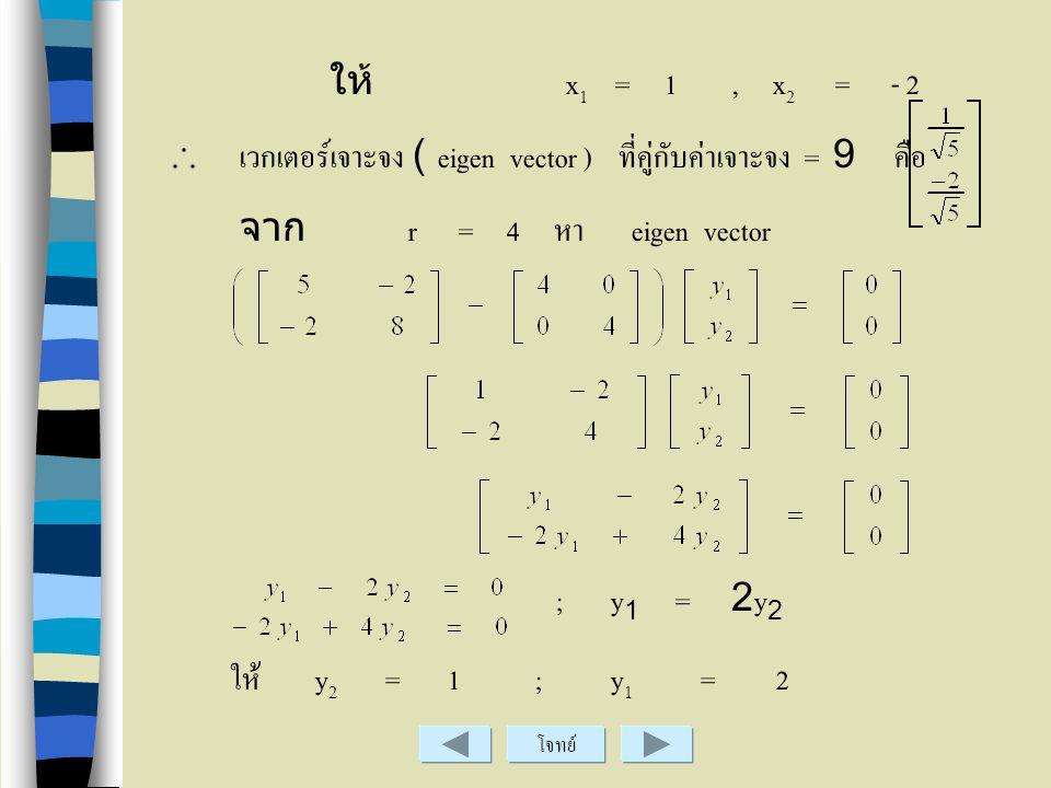 เวกเตอร์เจาะจง ( eigen vector ) ที่คู่กับค่าเจาะจง = 9 คือ