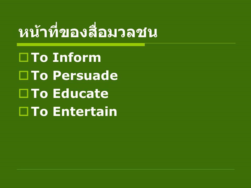 หน้าที่ของสื่อมวลชน To Inform To Persuade To Educate To Entertain