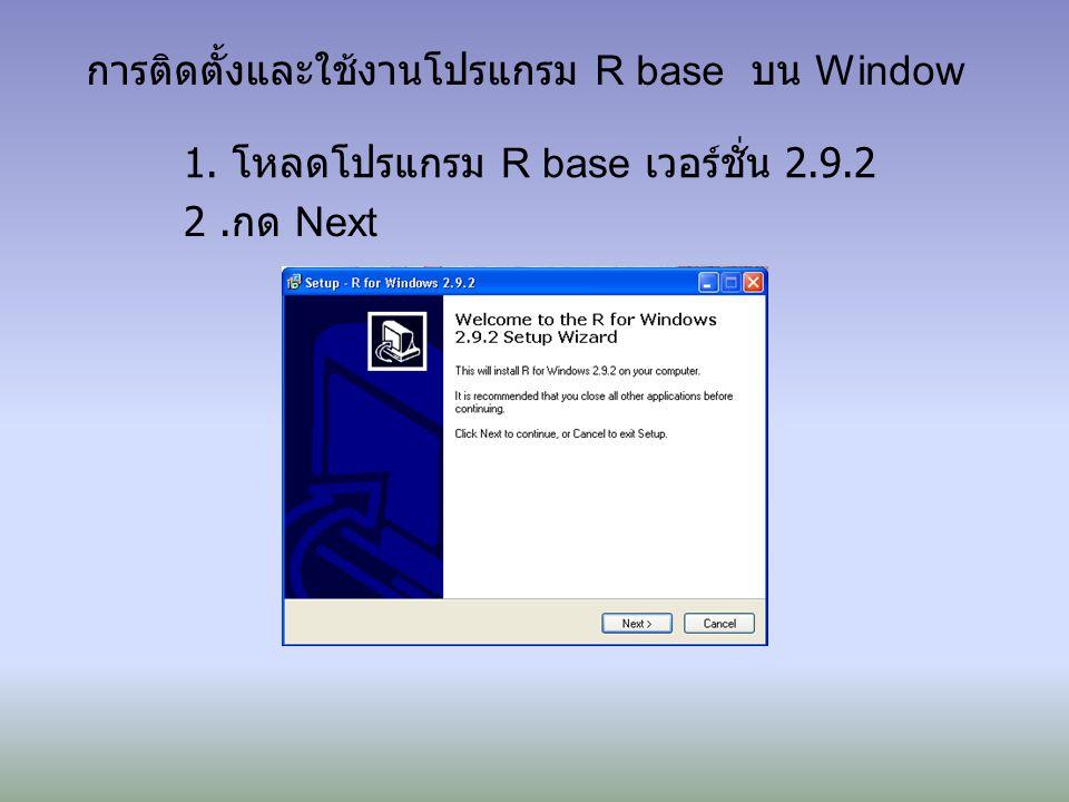 การติดตั้งและใช้งานโปรแกรม R base บน Window