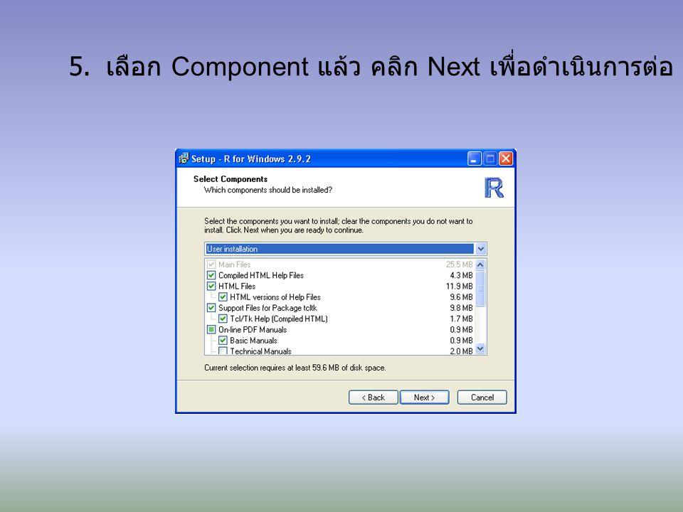 5. เลือก Component แล้ว คลิก Next เพื่อดำเนินการต่อ