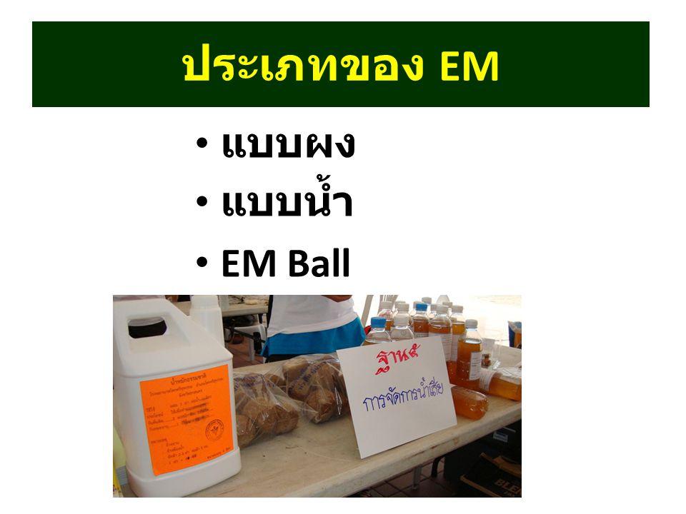 ประเภทของ EM แบบผง แบบน้ำ EM Ball
