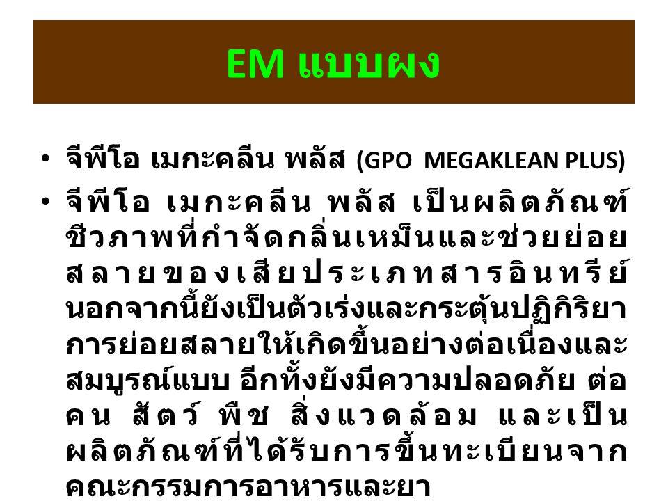 EM แบบผง จีพีโอ เมกะคลีน พลัส (GPO MEGAKLEAN PLUS)