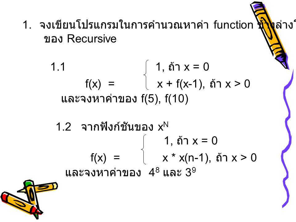 จงเขียนโปรแกรมในการคำนวณหาค่า function ข้างล่างโดยอาศัยหลักการ