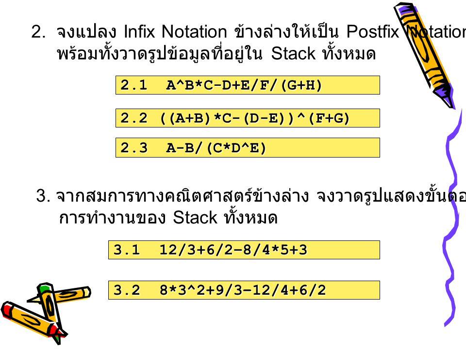 2. จงแปลง Infix Notation ข้างล่างให้เป็น Postfix Notation