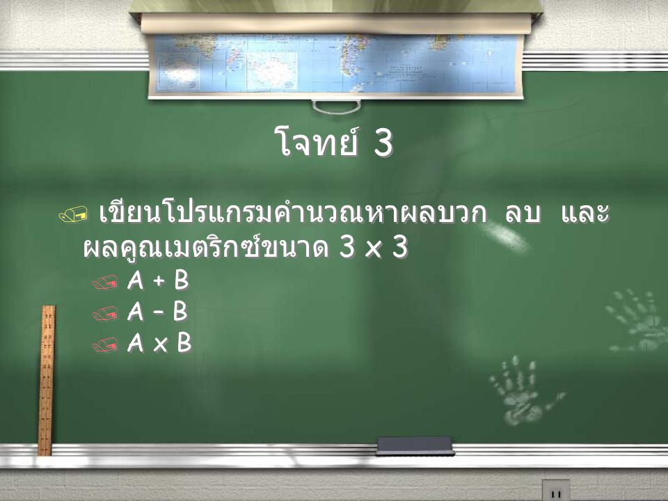 โจทย์ 3 เขียนโปรแกรมคำนวณหาผลบวก ลบ และผลคูณเมตริกซ์ขนาด 3 x 3 A + B