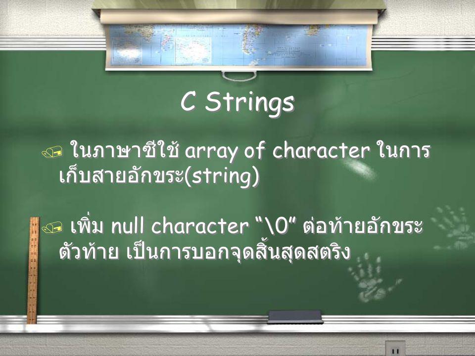 C Strings ในภาษาซีใช้ array of character ในการเก็บสายอักขระ(string)