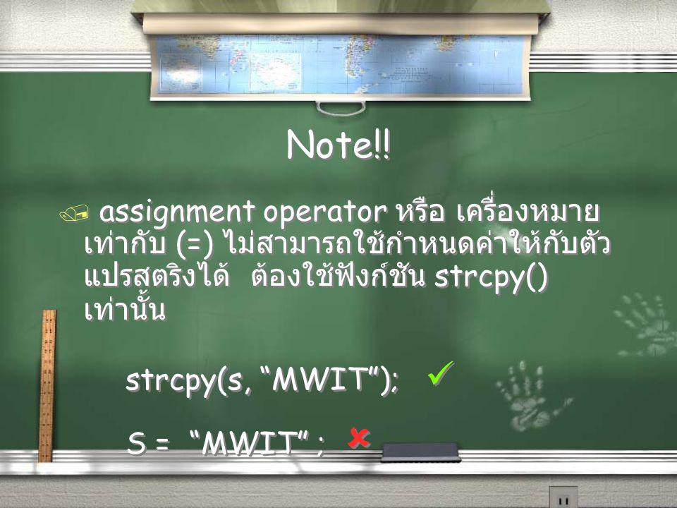 Note!! assignment operator หรือ เครื่องหมายเท่ากับ (=) ไม่สามารถใช้กำหนดค่าให้กับตัวแปรสตริงได้ ต้องใช้ฟังก์ชัน strcpy() เท่านั้น.