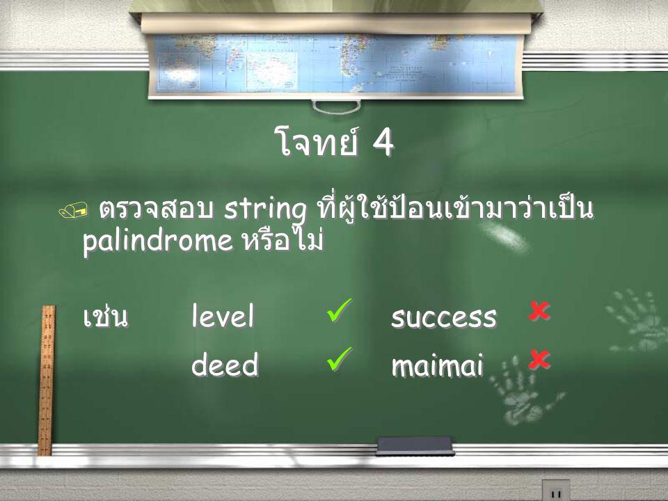 โจทย์ 4 ตรวจสอบ string ที่ผู้ใช้ป้อนเข้ามาว่าเป็น palindrome หรือไม่