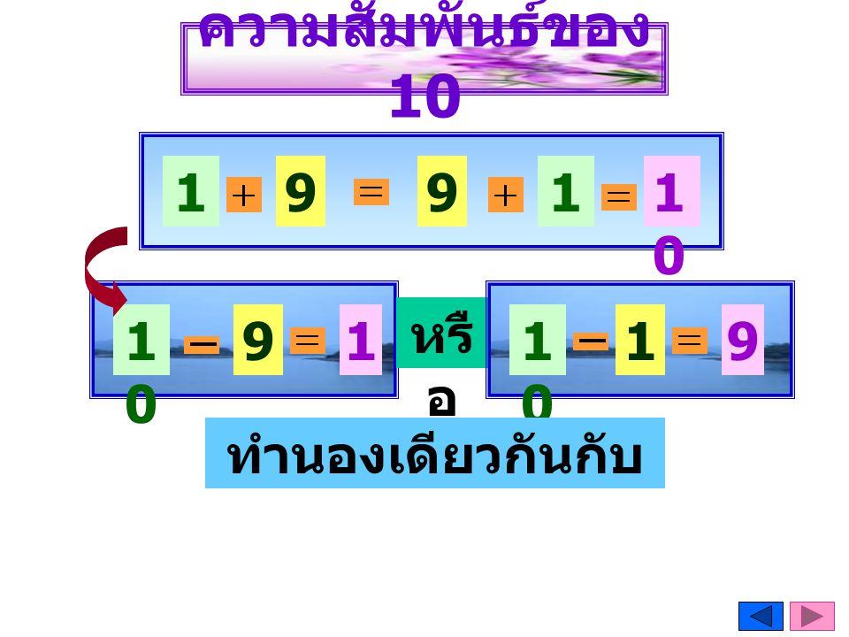 ความสัมพันธ์ของ 10 1 9 9 1 10 หรือ 10 9 1 10 1 9 ทำนองเดียวกันกับ