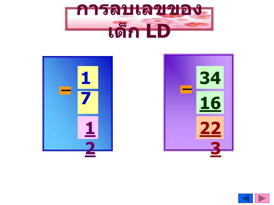 การลบเลขของเด็ก LD 17 345 9 168 12 223