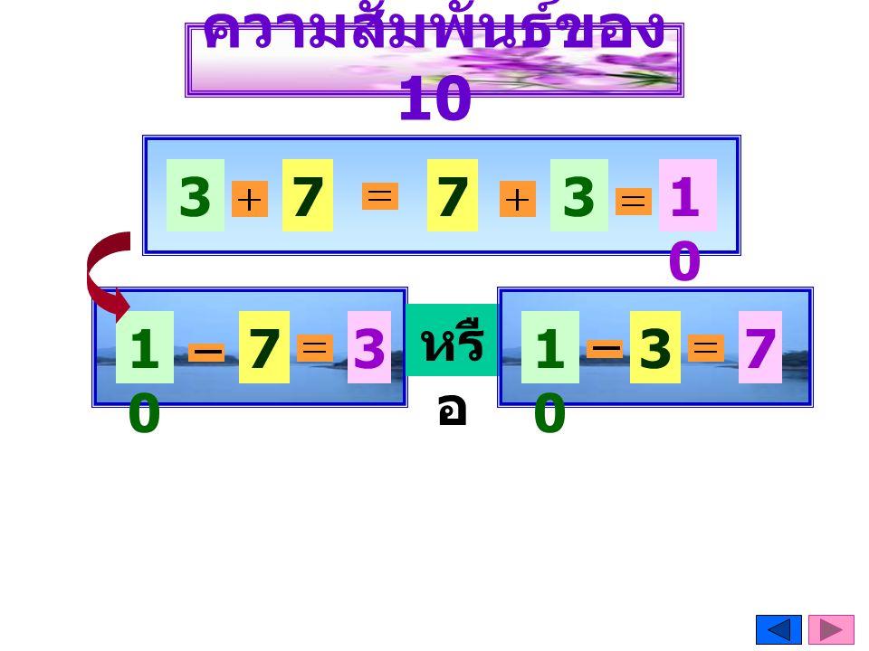 ความสัมพันธ์ของ 10 3 7 7 3 10 หรือ 10 7 3 10 3 7