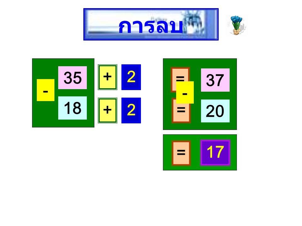 การลบ 35 + 2 = 37 - - 18 + 2 = 20 = 17