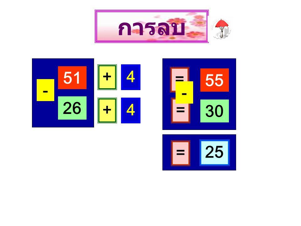 การลบ 51 + 4 = 55 - - 26 + 4 = 30 = 25