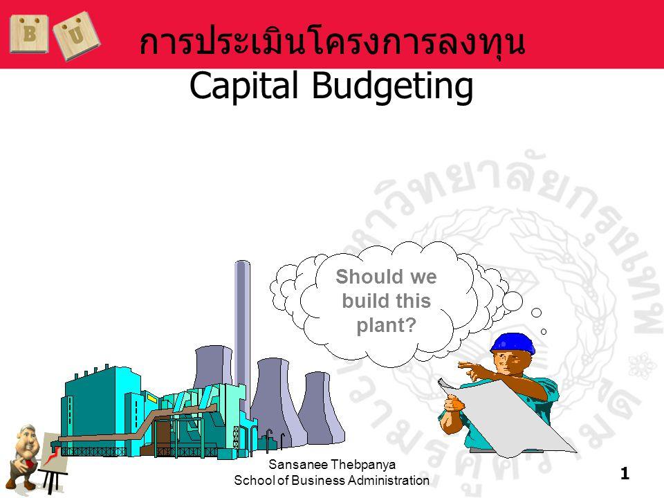 การประเมินโครงการลงทุน Capital Budgeting