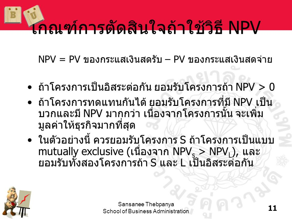เกณฑ์การตัดสินใจถ้าใช้วิธี NPV