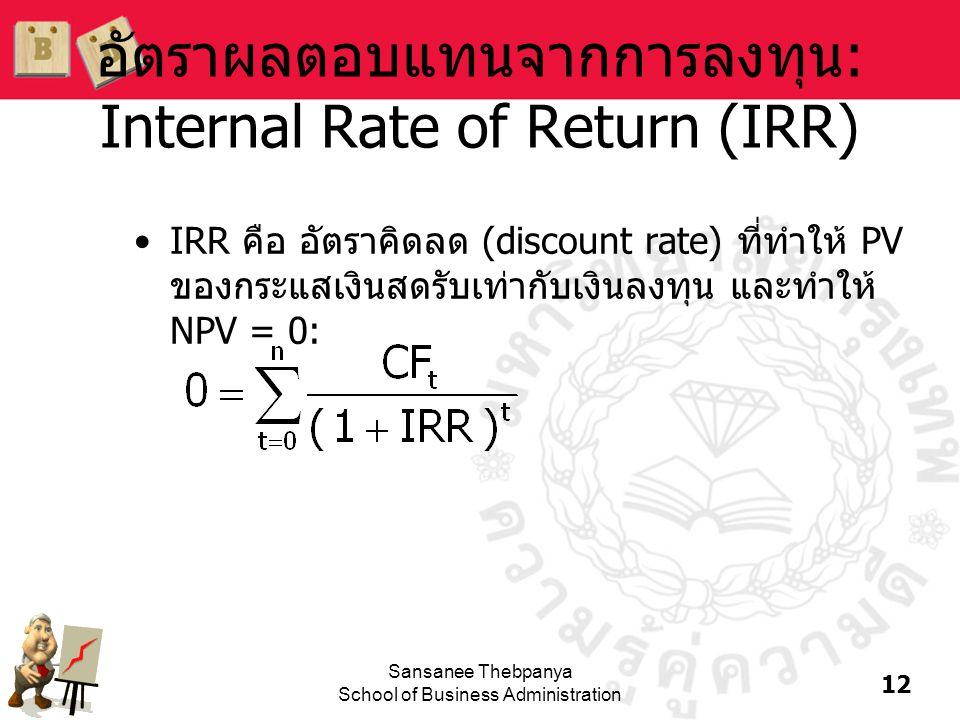อัตราผลตอบแทนจากการลงทุน: Internal Rate of Return (IRR)