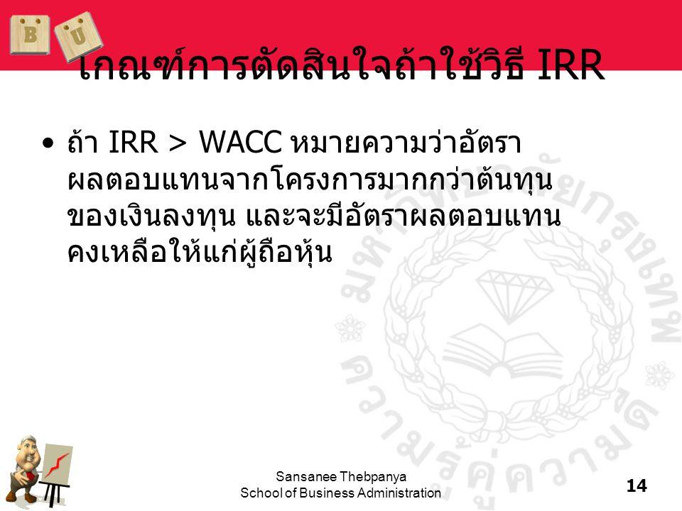 เกณฑ์การตัดสินใจถ้าใช้วิธี IRR