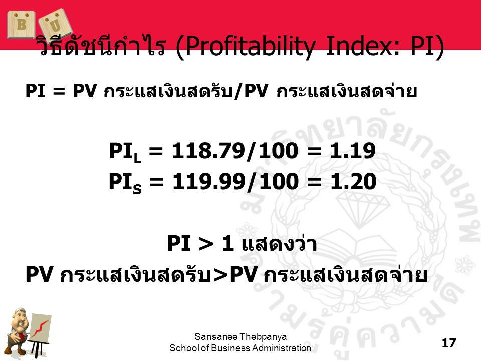 วิธีดัชนีกำไร (Profitability Index: PI)