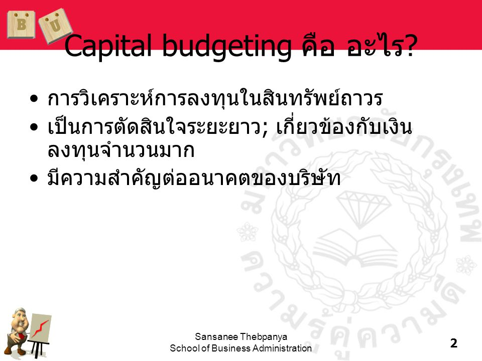 Capital budgeting คือ อะไร