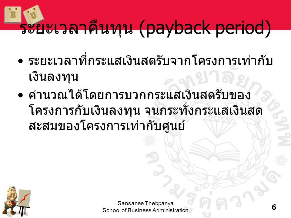 ระยะเวลาคืนทุน (payback period)
