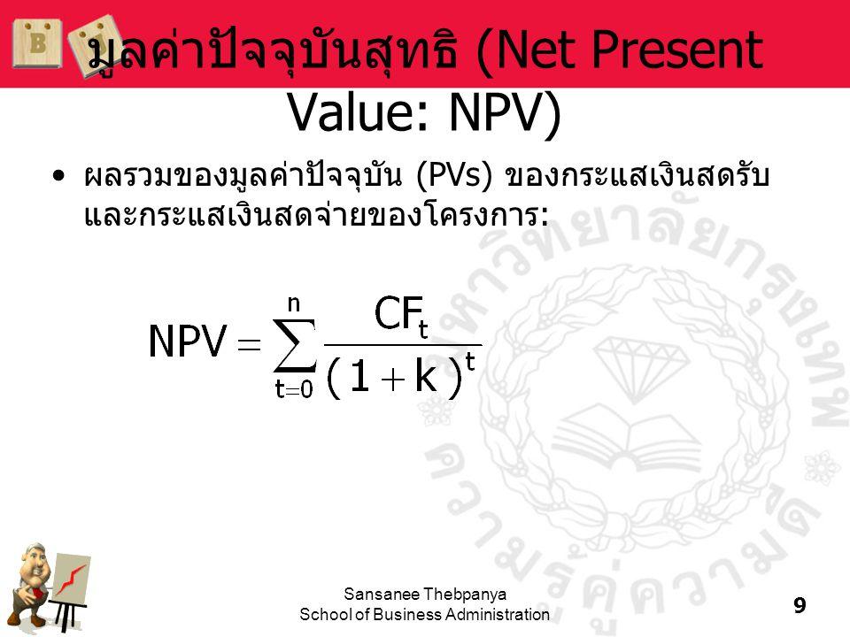 มูลค่าปัจจุบันสุทธิ (Net Present Value: NPV)