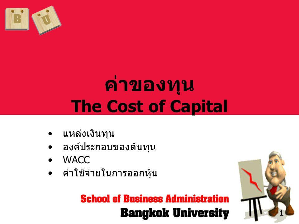 ค่าของทุน The Cost of Capital