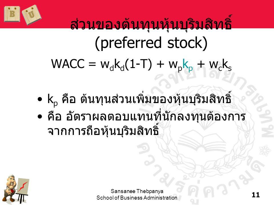 ส่วนของต้นทุนหุ้นบุริมสิทธิ์ (preferred stock)