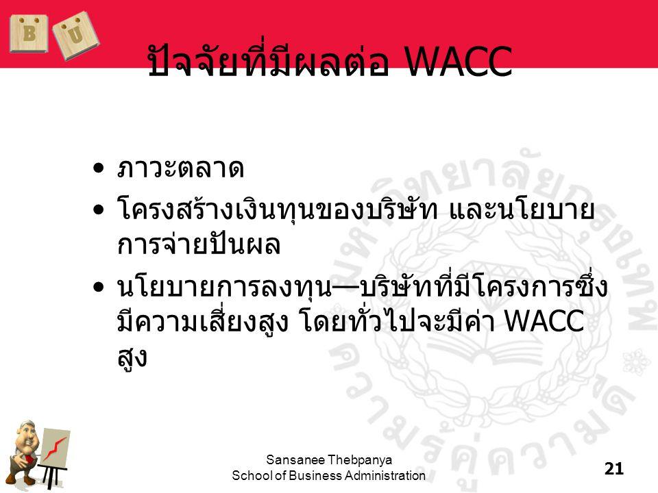 ปัจจัยที่มีผลต่อ WACC