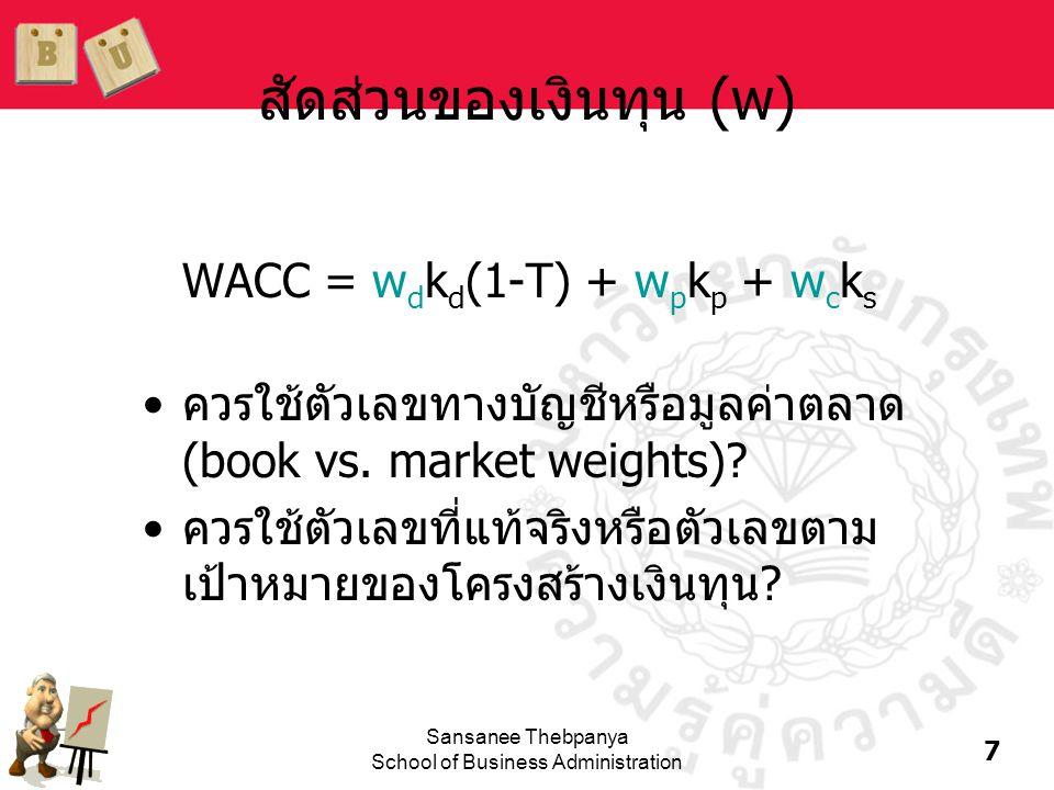 สัดส่วนของเงินทุน (w)