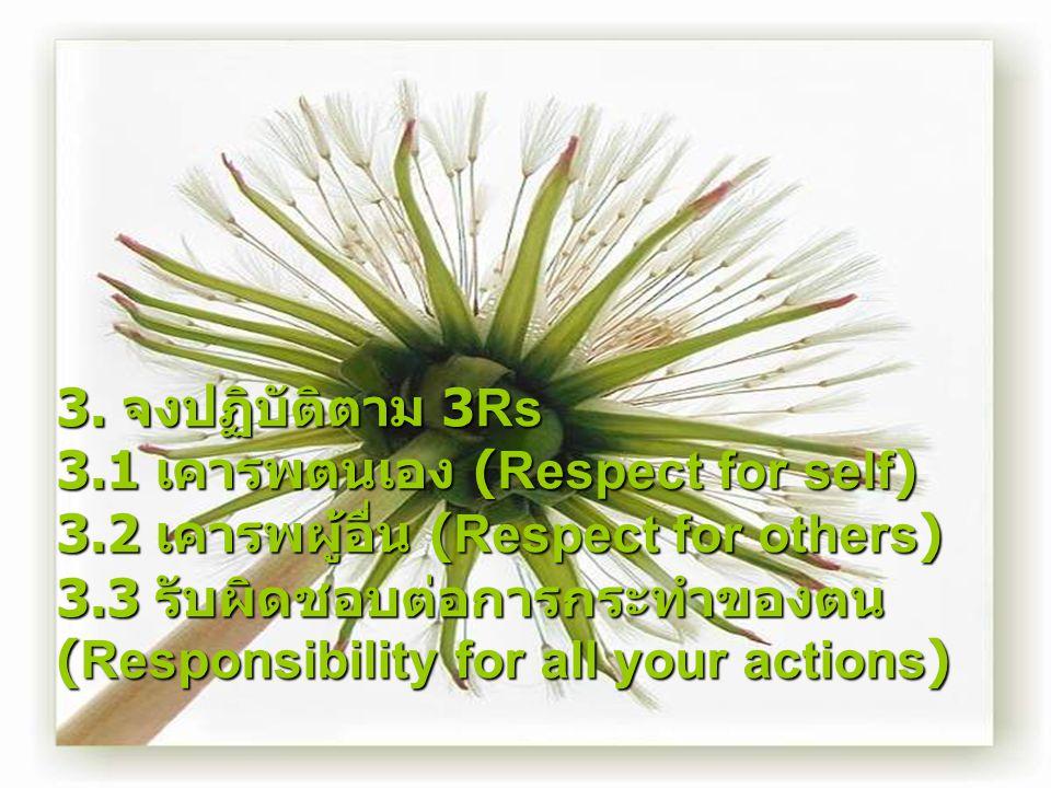 3. จงปฏิบัติตาม 3Rs 3. 1 เคารพตนเอง (Respect for self) 3