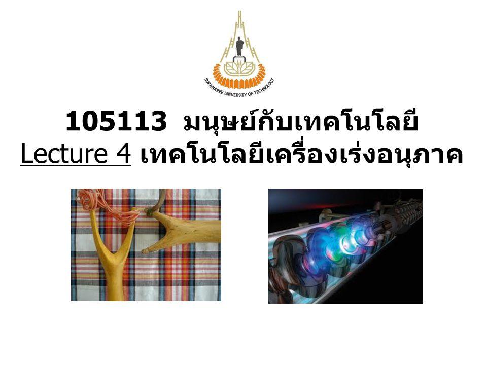 Lecture 4 เทคโนโลยีเครื่องเร่งอนุภาค