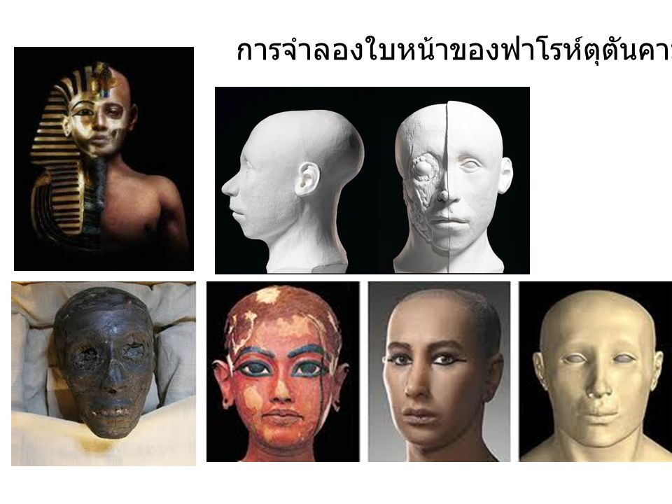 การจำลองใบหน้าของฟาโรห์ตุตันคามุน