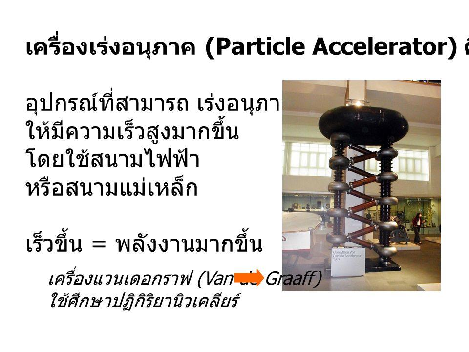 เครื่องเร่งอนุภาค (Particle Accelerator) คือ
