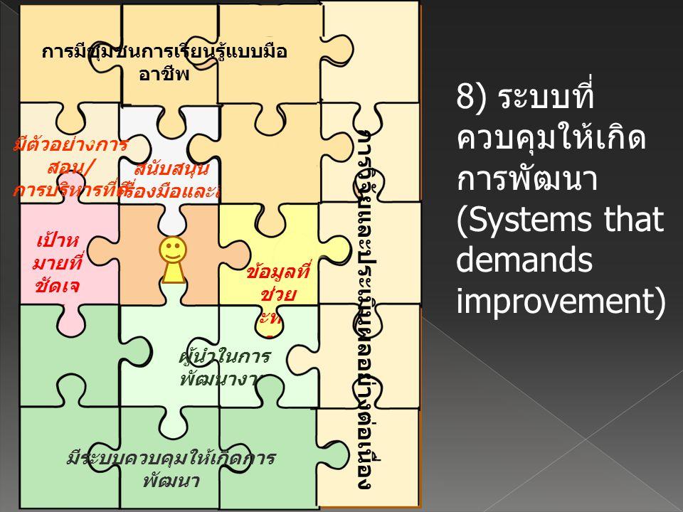 8) ระบบที่ควบคุมให้เกิดการพัฒนา (Systems that demands improvement)
