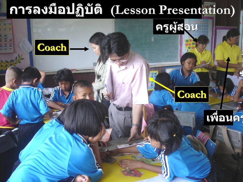 การลงมือปฏิบัติ (Lesson Presentation)