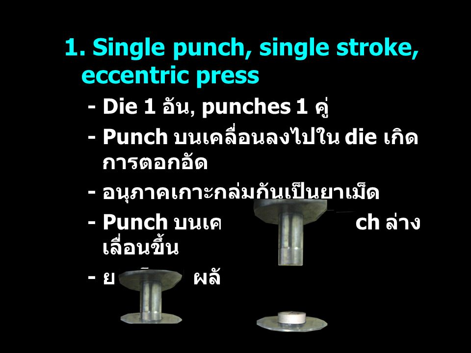 1. Single punch, single stroke, eccentric press