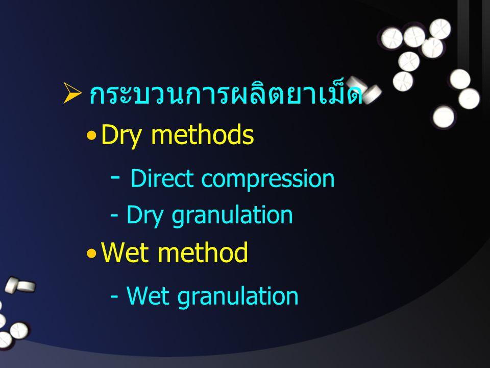 กระบวนการผลิตยาเม็ด - Direct compression - Wet granulation Dry methods