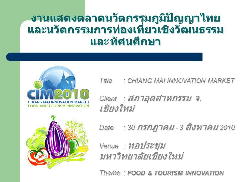 งานแสดงตลาดนวัตกรรมภูมิปัญญาไทยและนวัตกรรมการท่องเที่ยวเชิงวัฒนธรรม และ ทัศนศึกษา